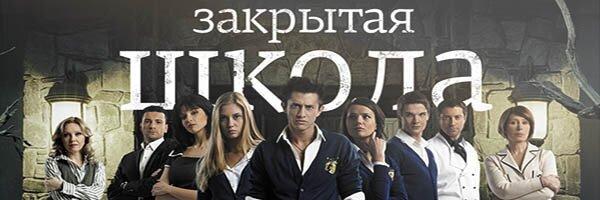 закрытая школа 10 сезон 10 серия смотреть:
