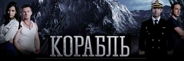 «Корабль Смотреть Онлайн 1 Сезон 25 Серия» — 2015