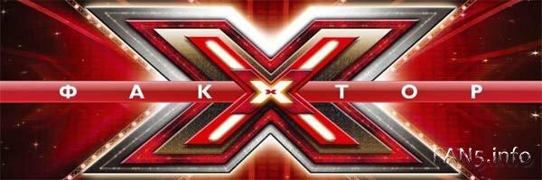 X Фактор Украина Скачать Торрент - фото 8